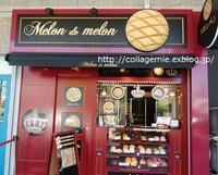 おやつにぴったり♪~Melon de melon@名古屋市瑞穂区 - 自分カルテRで思考の整理を~整理収納レッスン in 三重