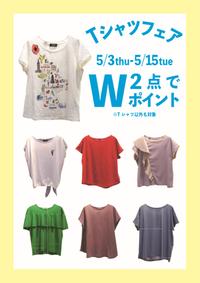 Tシャツフェア - 八木橋RESONANCEブログ