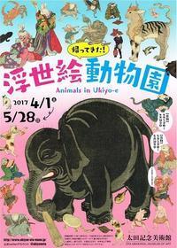 帰ってきた浮世絵動物園 - Art Museum Flyer Collection
