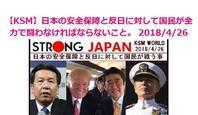 【KSM】日本の安全保障と反日に対して国民が全力で闘わなければならないこと。 2018/4/26 - わが国のマスコミは、おかしくないか?