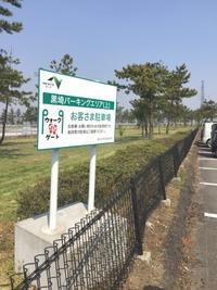 下道から高速PAメシ - ビバ自営業2