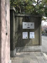 『新潟で1箇所だけの観光!』 - NabeQuest(nabe探求)