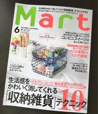 雑誌「Mart」6月号にご掲載いただきました - 40歳からはじめる「暮らしの美活」