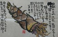 根っこのついたタケノコ - ムッチャンの絵手紙日記