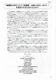 2007年2月被爆者の声をうけつぐ映画祭の呼びかけ - 被爆者の声をうけつぐ映画祭