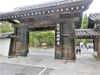 ゴールデンウイークは京都が最高、京都観光の意外なスポット、南禅寺の新緑は美しい、東照宮と枯山水の素晴らしさ - 藤田八束の日記