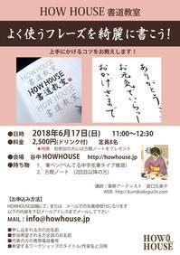 6月17日(日)『よく使フレーズを綺麗に書こう!』を開催します - 筆耕アーティスト 道口久美子 BLOG