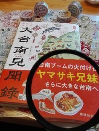 本日発売 #大台南見聞録 - 週間山崎絵日和