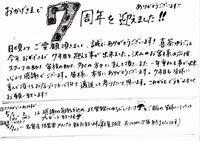 5月1日(火)・・・7周年 - 喜茶ゆうご日記  ~仕事と家族の事~