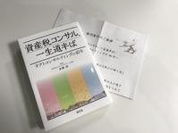 本郷先生の書籍「資産税コンサル一生道半ば」をいただきました。 - 資産税の税理士ノート