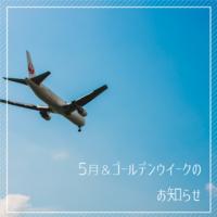 5月のお知らせです - 湘南台の美容室(美容院)merrefhairのブログ