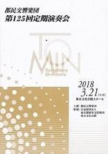 733|2018.3.21 都民交響楽団第125回定期演奏会 - まめびとの音楽手帳