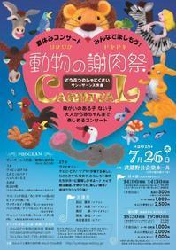 動物の謝肉祭コンサート - 癒しのホッと市