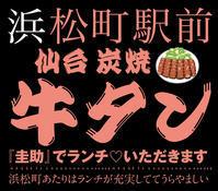 浜松町は『牛タン圭助』でランチ - お料理王国6  -Cooking Kingdom6-