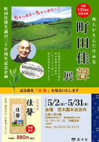 郷土が生んだ作曲家「町田佳聲 展」5/2より本店にて開催 - 伊勢崎のお茶屋 *「茂木園」のブログ