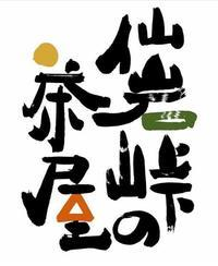 仙岩峠の茶屋様 毛筆ロゴ - fu-de-sign*文字日和*