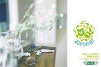 5/3(木)〜5/8(火)は、東急ハンズ広島店に出店します! - 職人的雑貨研究所