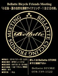 Summer Cycling「小豆島の自然を満喫サイクリング・1泊2日の旅」 - クロモリフレームにこだわるBellatte