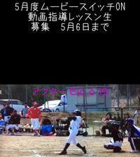 動画指導レッスン生募集^_^ - スイッチONバッティングスクール