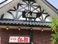 相棒の舞台となった喫茶店 - 麹町行政法務事務所