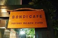 シュートと涼しいカフェへ @BONDI CAFE (代々木公園) - shoot !!