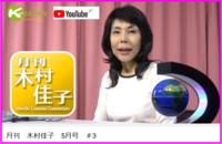 月刊木村佳子(動画)を公開しました「5月号」 - 木村佳子のブログ ワンダフル ツモロー 「ワンツモ」