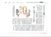 高知新聞「その香り必要?」(6)4/18、(7)4/25 - 化学物質過敏症・風のたより2