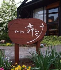 15年め - 笠間焼ギャラリー         「舞台」の花みち