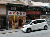 西營盤 散歩 2 - 香港貧乏旅日記 時々レスリー・チャン