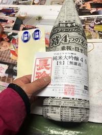 「純米吟醸ブルーラベル」出荷開始 - 日本酒biyori