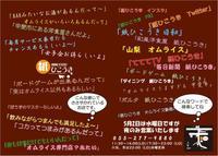 5月のお知らせ - 紙ひこうき 日和(和風洋食屋紙ひこうき)