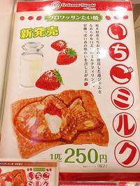 クロワッサンたい焼き@銀のあん 催事出店 - 池袋うまうま日記。