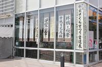 弘前さくらまつり書道展@まちなか情報センター - 弘前感交劇場