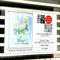 5月の看板カレンダー - ** アトリエ Chica **