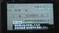 20180501 【県政】政務調査費 - 杉本敏宏のつれづれなるままに