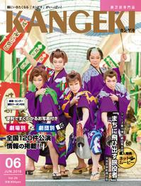 旅芝居の専門誌「KANGEKI」2018年6月号発売と掲載内容ご案内〜舞台レポートほか担当させてもらいました - 加藤わこ三度笠書簡