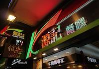 2018年3月 香港 夜食に雲吞麵☆源記餐廳 - うふふの時間