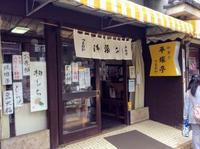 柏餅買いました。北区上中里平塚神社角「平塚亭」つるおか - 設計事務所 arkilab