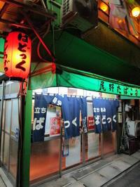 『立ち呑みぱどっく』復興の手応えを味わえた!(広島大須賀町) - タカシの流浪記
