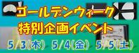 【明日もゴールデンウィーク特別企画イベント開催します☆】 - ぴゅあちゃんの部屋