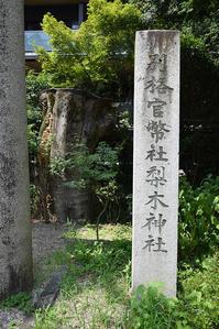 幕末京都逍遥 その66 「梨木神社」 - 坂の上のサインボード