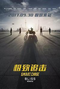 スマート・チェイス - 香港熱