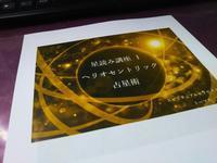 ミカエル☆彡 - LUMIERE☆光の記憶☆