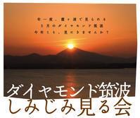 """ダイヤモンド筑波を""""しみじみ""""見る会 に来ませんか!? - NPO法人玉里しみじみの村"""
