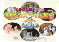 晴耕雨読 - 晴耕雨読 | 秋田県小安峡温泉 湯の宿 元湯くらぶの公式ブログ