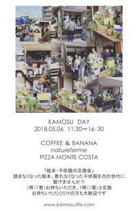 2018.05.06 KAMOSU DAY - 早田建築設計事務所 Blog