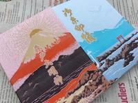 神社用 御朱印帳は、これでーす - パームツリー越しにgood morning        アロマであなたの今に寄り添うブログ