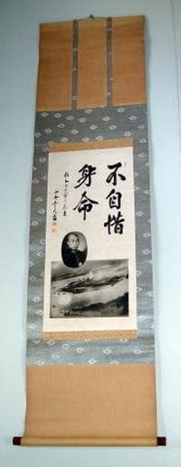 山本五十六・海軍元帥・掛軸 - 軍装品・アンティーク・雑貨 展示館