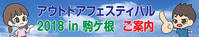 SNOO アウトドアフェスティバル2018 in 駒ケ根 - アンパラなブログ   フライ、トラウトルアー編