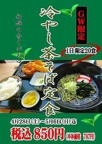 カフェレスト夕凪GW特別メニュー「冷やし茶そば定食」 - げんきの郷の日々